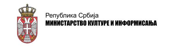 Министарство културе и информисања Републике Србије