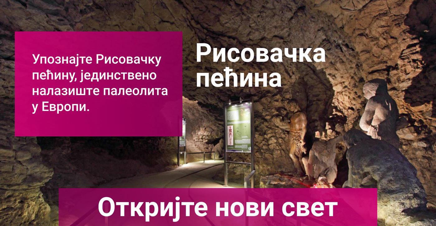 Упознајте пећину Рисовачу