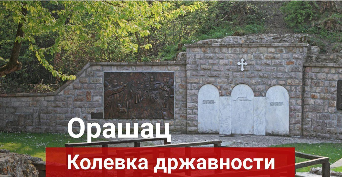 Znamenito mesto Orašac
