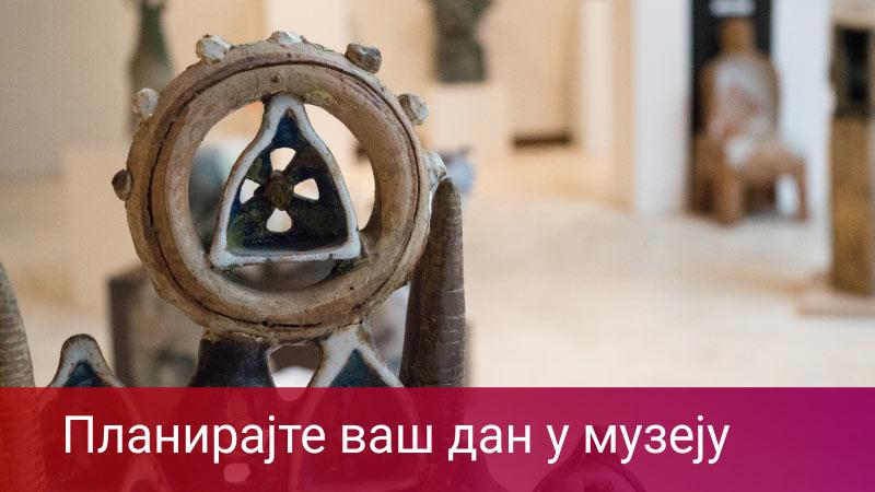 Planirajte vaš dan u muzeju