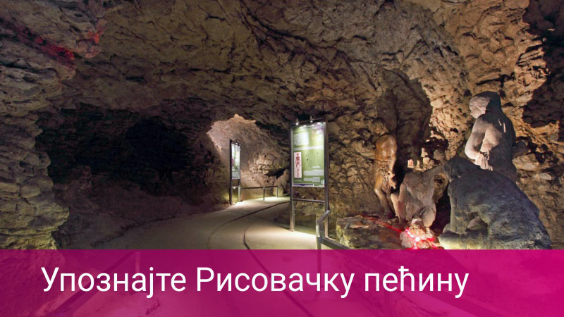 Upoznajte Risovačku pećinu