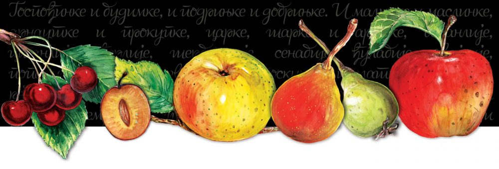 The old and the gone fruits of Serbia