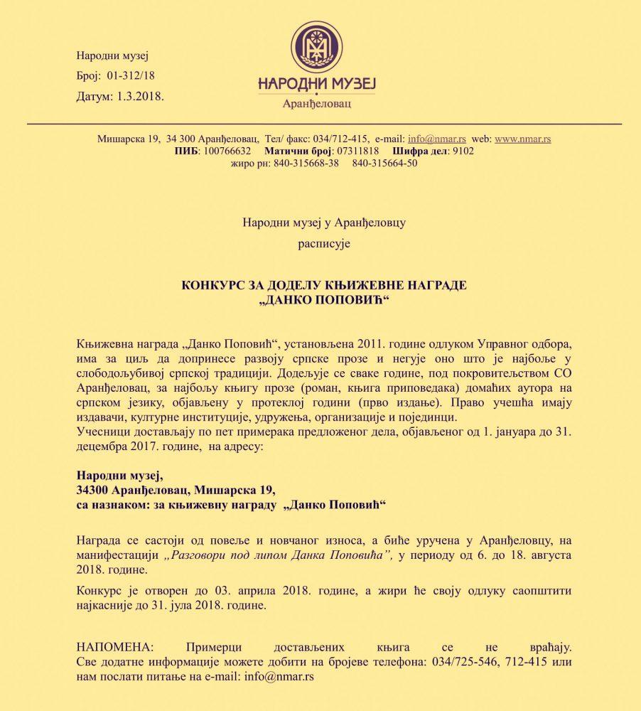 konkurs, književna nagrada, Danko Popović, Aranđelovac, Narodni muzej