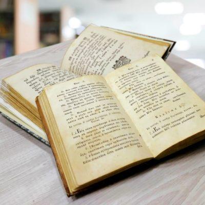stara i retka knjiga, biblioteka, zbirka Narodnog muzeja